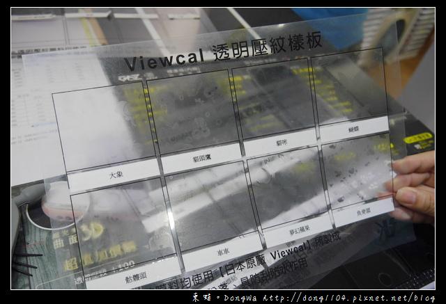 【台北包膜】公館手機包膜。膜達人。貓頭鷹透明壓紋膜