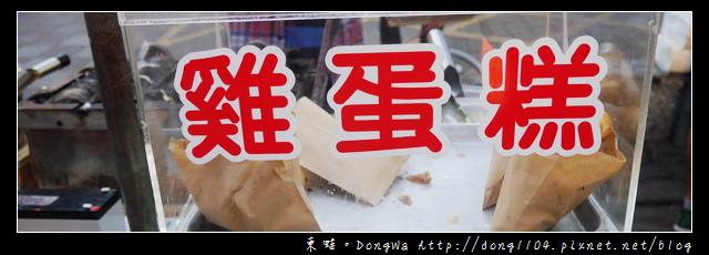 【台北食記】水源市場雞蛋糕。聾啞人士的美味包餡雞蛋糕