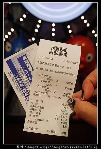【大阪自助/自由行】環球影城。大起水產迴轉壽司。每盤100円起