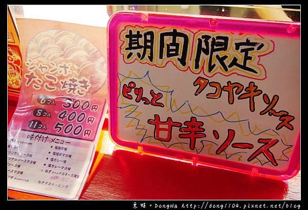 【大阪自助/自由行】かすたこ 天下茶屋店。六顆300円章魚燒