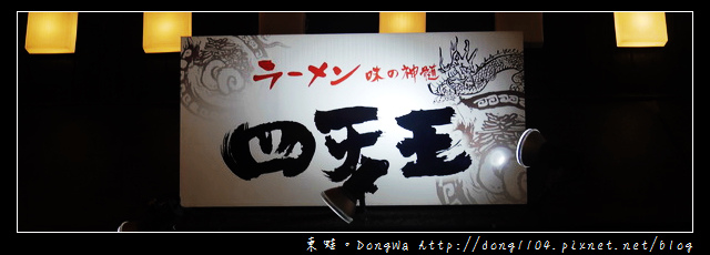 【大阪自助/自由行】道頓堀拉麵。四天王拉麵道頓堀店。味噌辣味拉麵