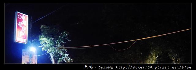 【桃園食記】蘆竹南崁看夜景。海灣星空咖啡輕食