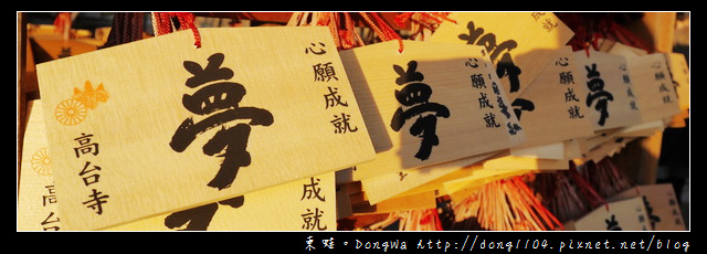 【大阪自助/自由行】京都鷲峰山高台寺。豐臣秀吉與寧寧