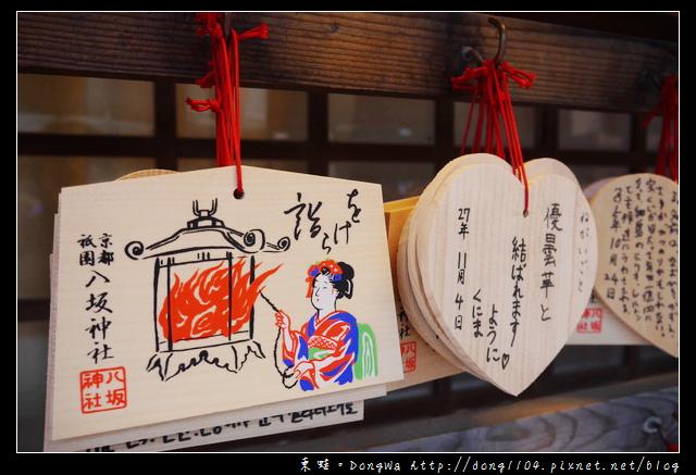 【大阪自助/自由行】寧寧之道。京都祇園八坂神社