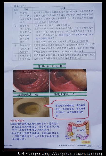 【健康檢查】桃園長庚健診中心。全身健診一日型。無痛胃鏡大腸鏡檢查
