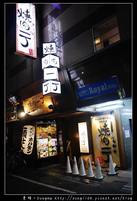【大阪自助/自由行】燒肉一丁 心齋橋本店。道頓堀黑毛和牛燒烤