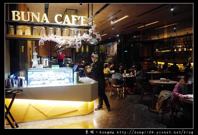 【桃園食記】藝文特區。BUNA CAFE。布納咖啡館