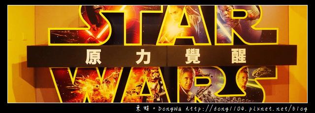 【台北遊記】微風國賓影城。STAR WARS:原力覺醒。WORLDiBUY 國際購物商城 電影欣賞會