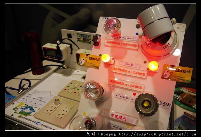 【台北遊記】自己的電自己省。縣市節電創意競賽。亮點創意獎評選活動