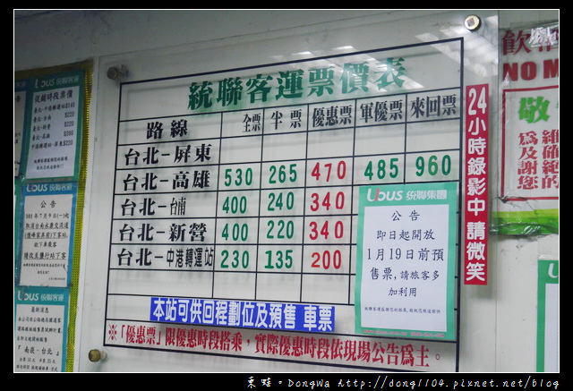 【桃園遊記】桃園南崁→台南。UBUS 統聯客運南崁站→台南兵工廠站