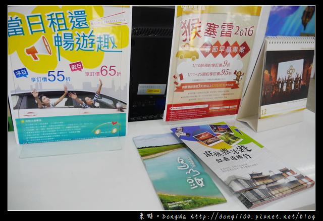 【台南遊記】台南汽車出租。中租租車。春節早鳥租車優惠