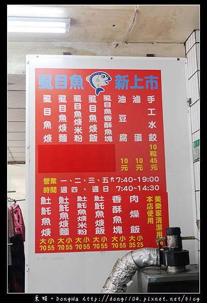【台南食記】東區崇德路菜市場。東璋土魠魚羹