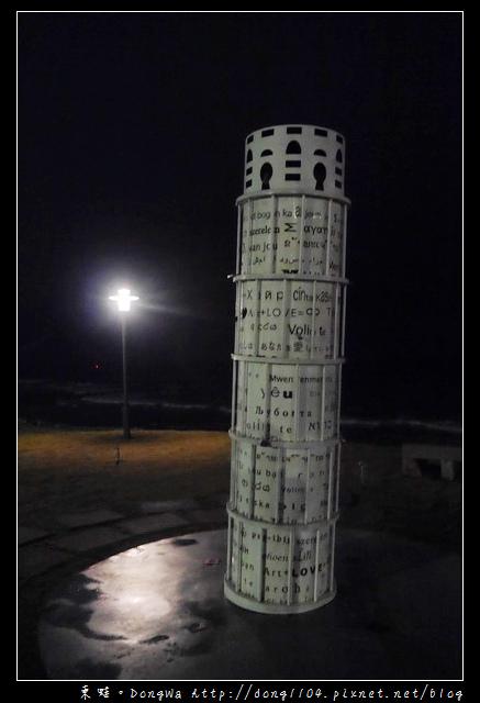 【新北遊記】北海岸石門。和昇會館。九大國家主題