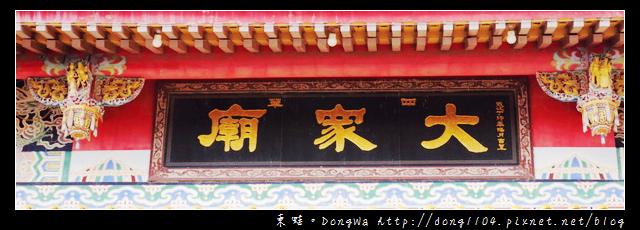 【台南遊記】台江國家公園。四草大眾廟。巧遇賴清德市長