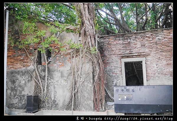 【台南遊記】安平樹屋。朱玖瑩故居。德記洋行