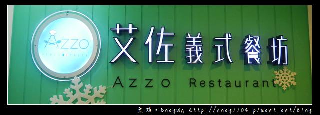 【中壢食記】中原義大利麵。AZZO 艾佐義式餐坊。免費無線wifi