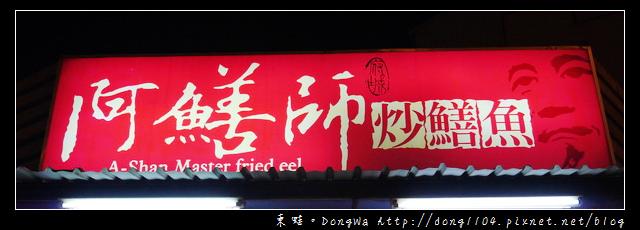 【台南食記】海安路小吃。阿鱔師炒鱔魚。乾炒鱔魚意麵