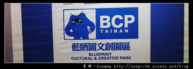 【台南遊記】BCP TAINAN。藍晒圖文創園區