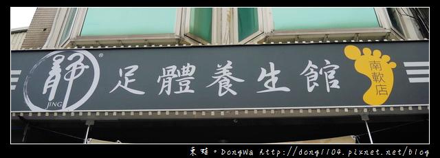 【台北美體】靜Jing足體養生館南軟店。南港腳底按摩
