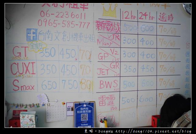 【台南遊記】文創機車出租。台南火車站文創園區旁