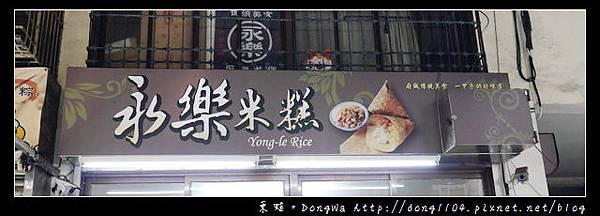 【台南食記】永樂市場小吃。永樂米糕。府城傳統美食