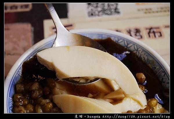 【台南食記】永樂市場小吃。修安扁擔豆花