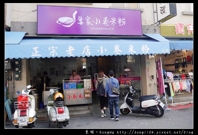 【台南食記】中西區國華街小吃。葉家小卷米粉