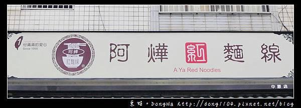 【中壢食記】中原大學商圈。阿燁紅麵線。QQ肉圓
