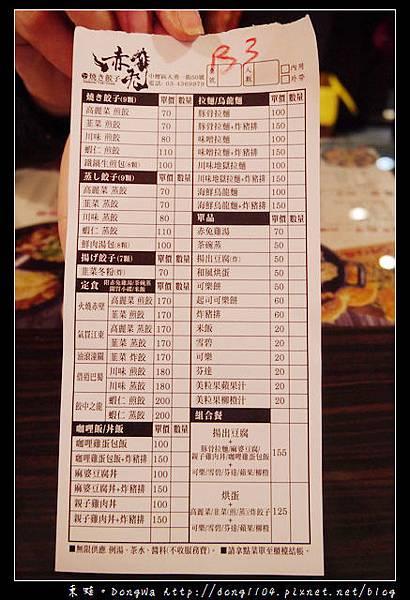 【中壢食記】中原大學商圈。赤兔日式燒餃子