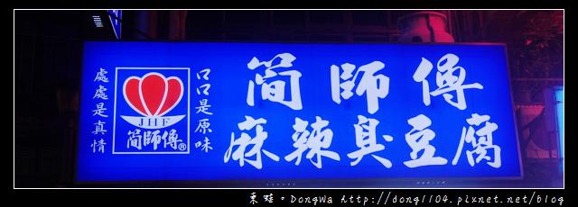 【中壢食記】中壢觀光夜市。簡師傅麻辣臭豆腐