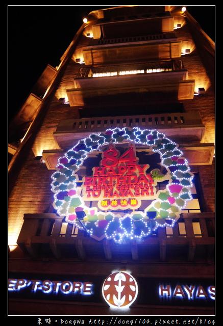 【台南遊記】市定古蹟 林百貨店。屋頂看夜景