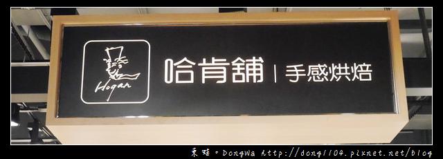 【桃園食記】林口環球購物中心。哈肯舖 手感烘焙