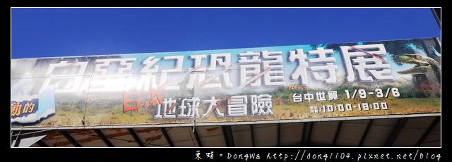 【台中遊記】台中世貿中心。日本白堊紀恐龍特展 地球大冒險