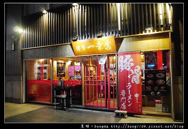 【新竹食記】竹北拉麵。博多一幸舍。豚骨拉麵專門店