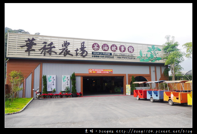 【南投遊記】埔里鯉魚潭畔。華秝農場-茶油故事館