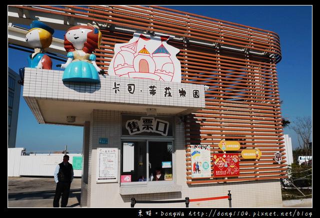 【桃園遊記】蘆竹觀光工廠。金格卡司蒂拉樂園-蛋糕夢工廠