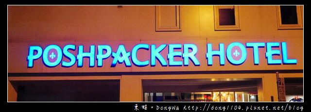 【台北住宿】POSHPACKER HOTEL。鉑泊客膠囊旅館
