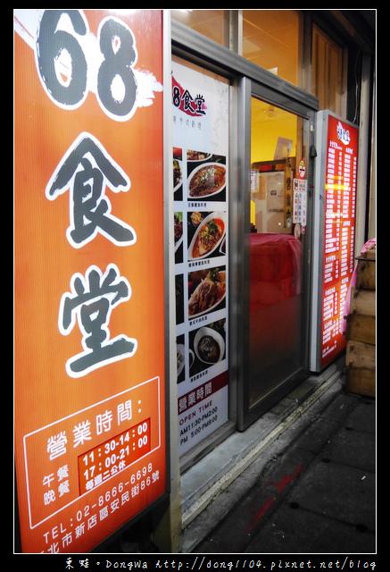 【新北食記】新店熱炒。68食堂 創意中式料理