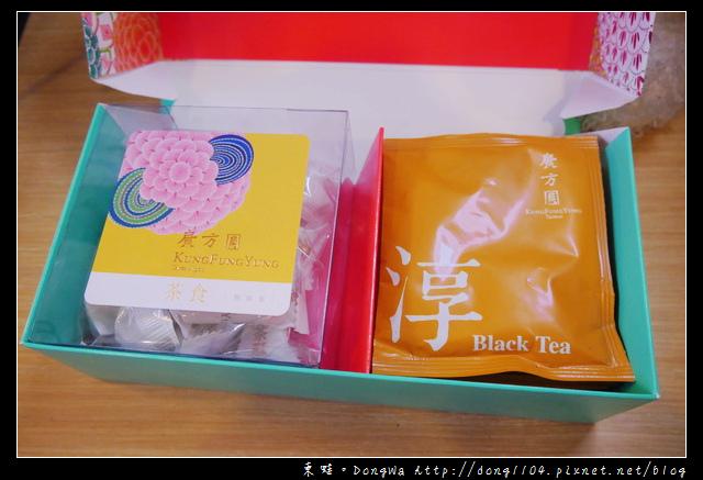 【開箱心得】台北宅配。廣方圓茗茶。日月潭紅茶/山茶禮盒