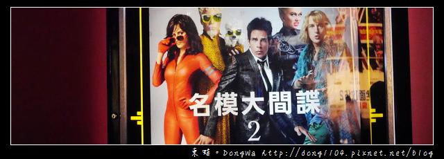 【台北遊記】華威天母影城。名模大間諜2。Zoolander 2
