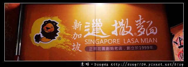 【台南食記】花園夜市。新加坡邋撒麵。創立於1999年