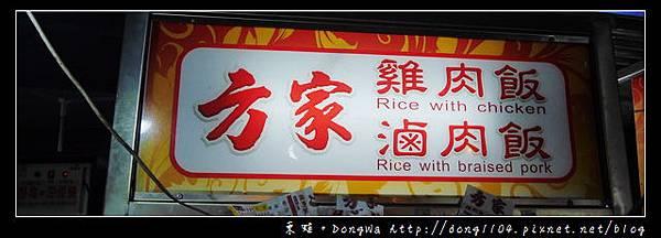 【台北食記】寧夏夜市。方家雞肉飯 滷肉飯
