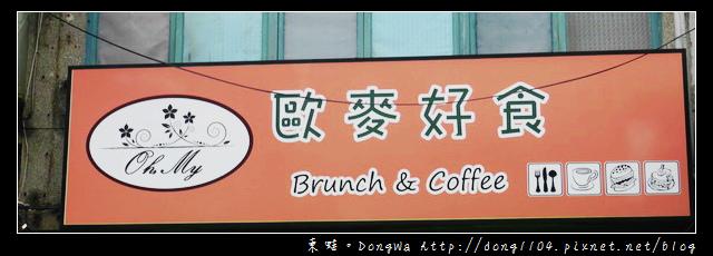 【中壢食記】中原大學早餐。歐麥好食 Oh,My brunch
