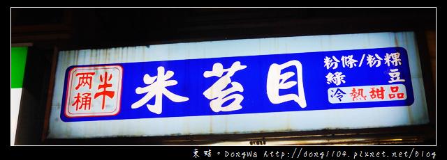 【台北食記】寧夏夜市。兩桶半米苔目專賣。鴛鴦紅白配湯圓