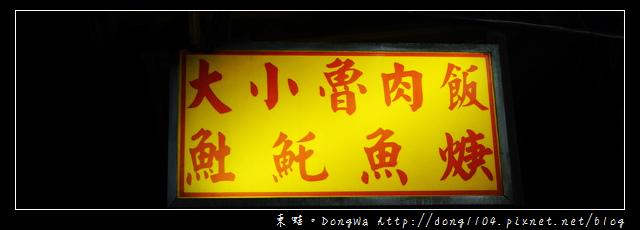 【桃園食記】蘆竹南崁宵夜。大小魯肉飯