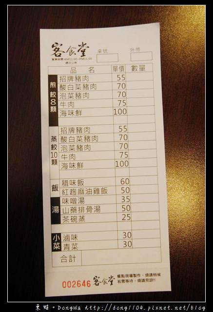 【中壢食記】客食堂 日式餃子專賣。雪花煎餃