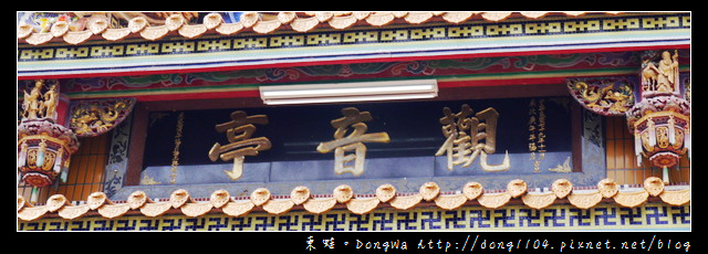 【台南遊記】安平觀音亭。清道光六年所建
