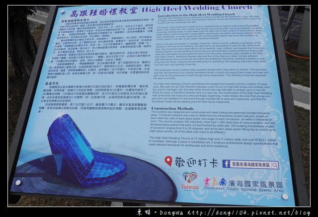 【嘉義遊記】高跟鞋婚禮教堂。雲嘉南濱海風景區