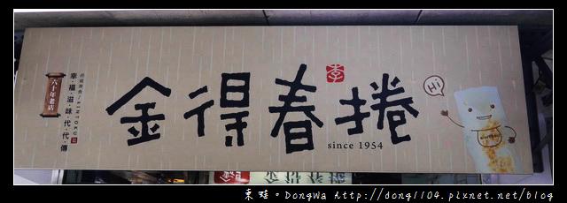 【台南食記】永樂市場小吃。金得春捲。六十年老店
