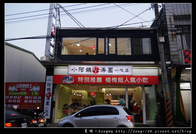 【桃園食記】楊梅湯圓。小阿姨大湯圓小吃店